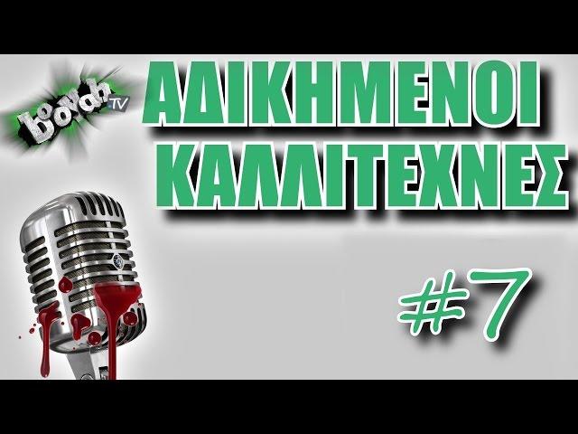 ΑΔΙΚΗΜΕΝΟΙ ΚΑΛΛΙΤΕΧΝΕΣ 7!! - BOOYAH TV