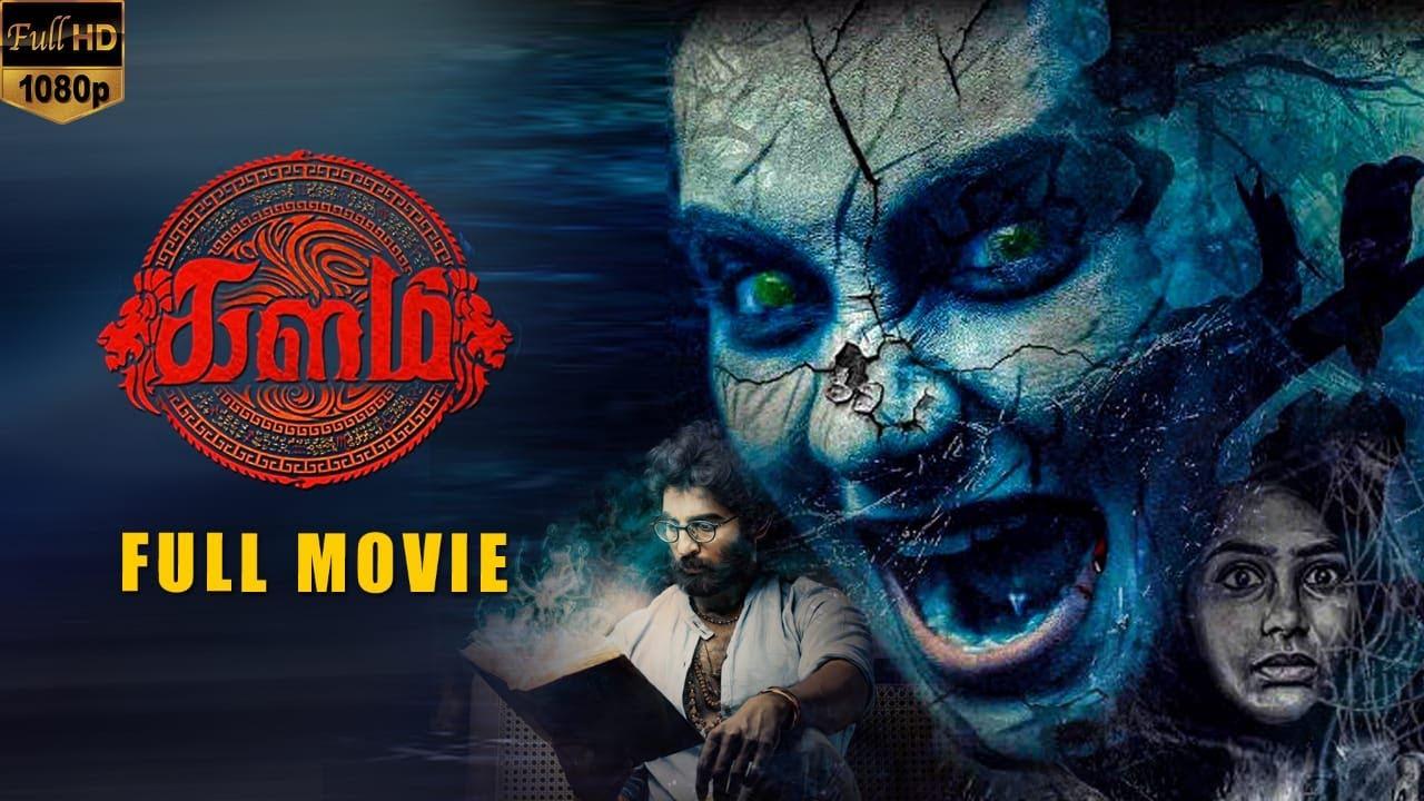 Download Kalam Tamil Thriller Full Movie | Lakshmi Priya, Amzath Khan | Robert Raaj