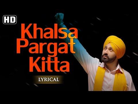 New Punjabi Songs 2016 | Khalsa Pargat Kitta Lyrical Video [HD] | Sukshinder Shinda