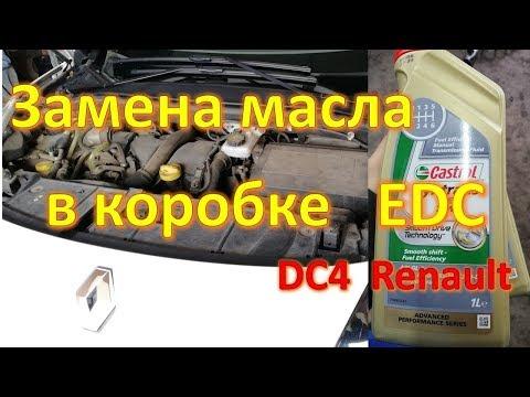 Замена масла в коробке Edc DC4 Renault