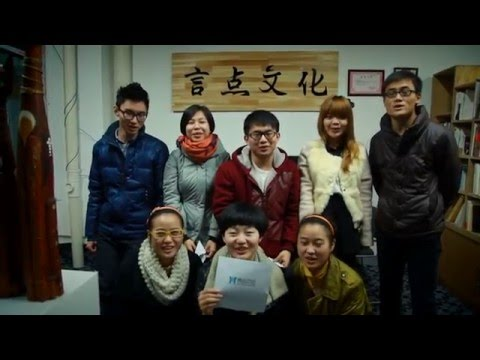 The team of Chongqing Yandian Culture Communication Company Ltd