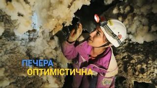 Печера Оптимістична - Найбільше гіпсове підземелля світу - Україна вражає(Стежка до печери на околиці села давно протоптана спелеологами. Адже печера Оптимістична - це більш ніж..., 2017-02-06T10:36:38.000Z)