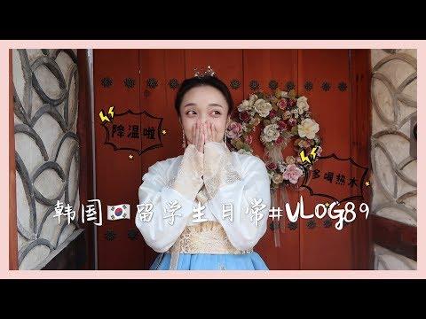 韩国VLOG | 秋天来了 | 第一次穿韩服 | 看音乐剧 | 忙里偷闲的两天VLOG | #88