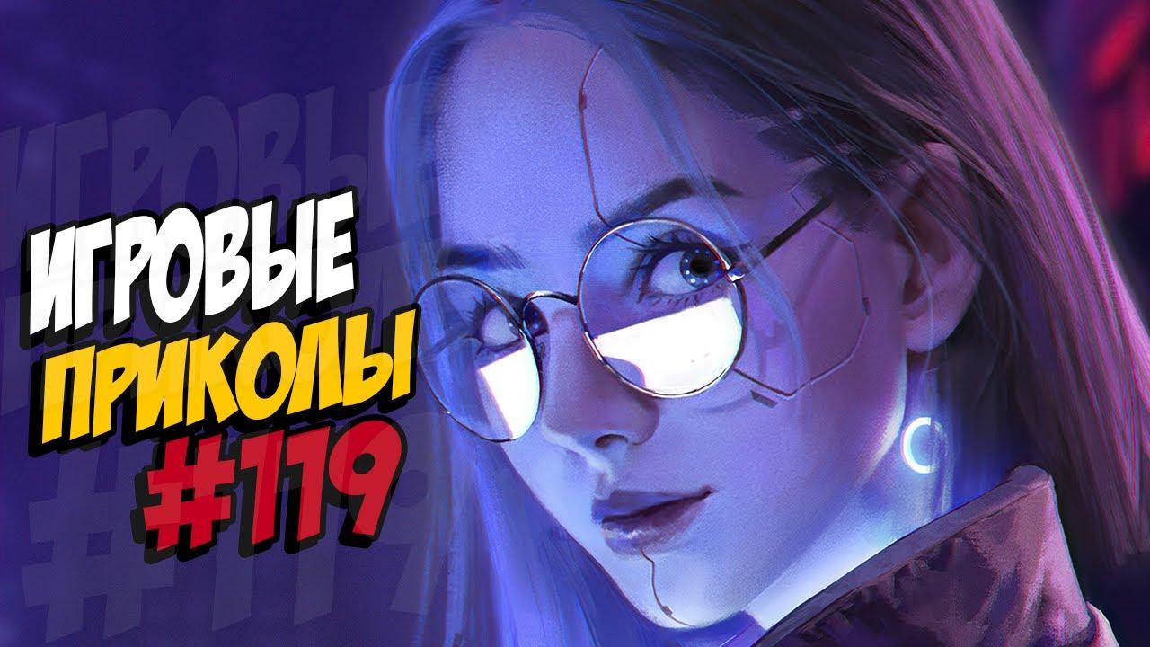 Игровые приколы #119 | Приколы из игр 2020 | Баги, Приколы, Фейлы, Смешные Моменты в Играх.exe MyTub