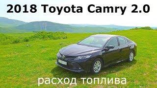 2018 Toyota Camry 2.0, расход топлива - КлаксонТВ