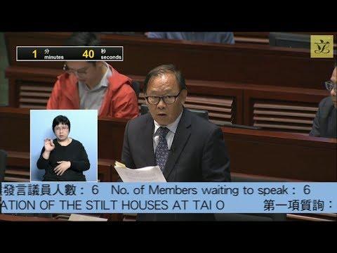 立法會會議 (2019/05/22) - I. 質詢