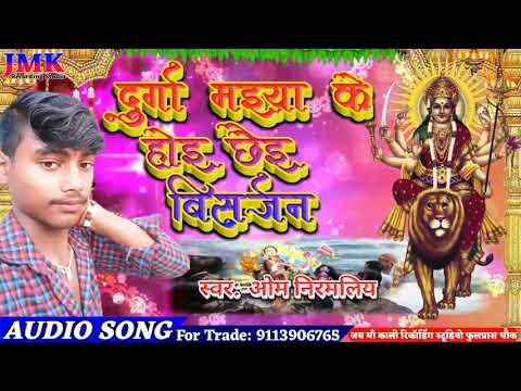 Singer Om Nirmaliya Durga Maiya Ke Hoichhai Bisarjan Jai Maa Kali Recording Studio Hit Soung