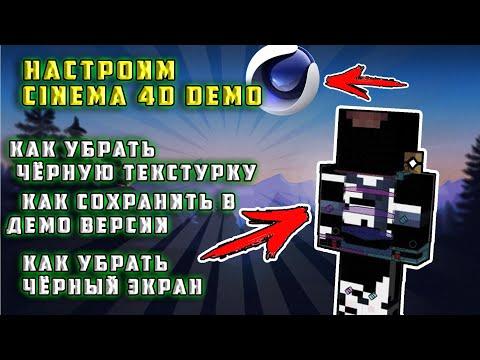 Настроим Cinema 4D Demo   Как убрать чёрную текстурку?    Как сохранить работу в Cinema 4D Demo  