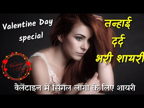 Valentine Day special Sad Heart Touching Shayari ||True Love Hindi Shayari Quotes।। सैड हिंदी शायरी