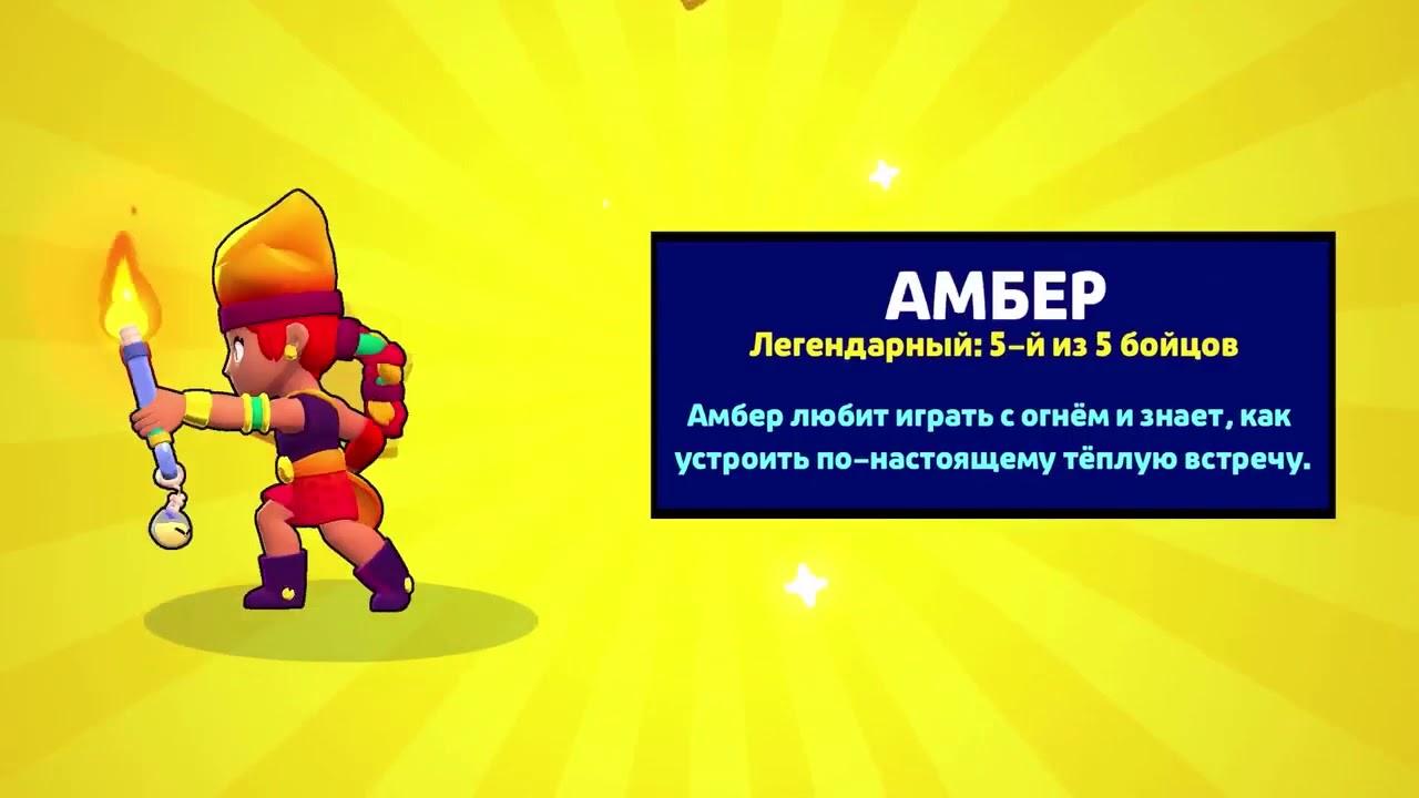 АНИМАЦИЯ ВЫПАДЕНИЯ AMBER! АНИМАЦИЯ ВЫПАДЕНИЯ АМБЕР! ПЕРВЫМ В МИРЕ ВЫБИЛ AMBER! ВЫБИЛ АМБЕР!