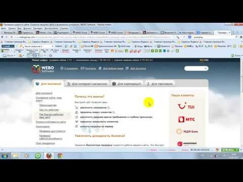 Как проверить скорость загрузки сайта - Онлайн сервисы