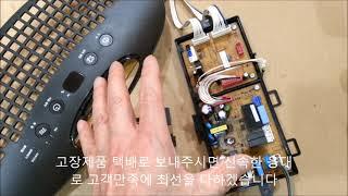 전원이안들어오는 광주 코웨이제습기전자수리 대구 위니아제…