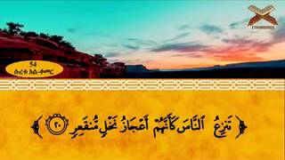 Ethiodurus Quran Amharic Tr. Al Qemer 54