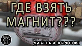 Магнит для остановки счетчика воды Бетар СГВ 15