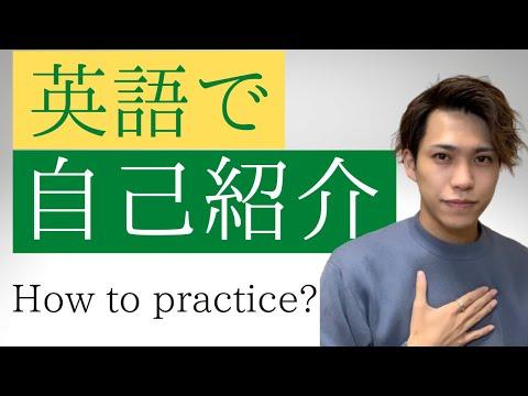 【英語自己紹介】を簡単に。これが出来なければ始まらない!