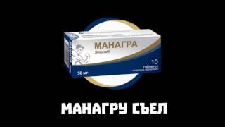 Манагра - помощь при эректильной дисфункции