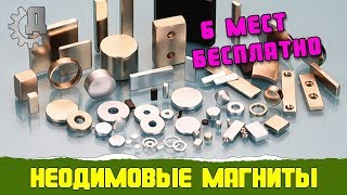 Где бесплатно достать неодимовые магниты, 6 мест.