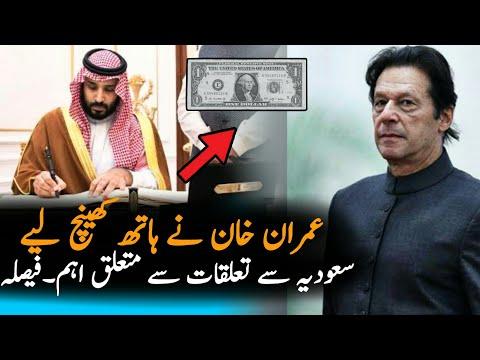 Saudi Arabia Want Good Relations With Pakistan But??   PakistanNews   Saudi Arab  Pak Saudi Latest