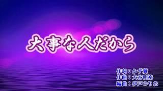 新曲『大事な人だから』入山アキ子 カラオケ 2018年9月5日発売