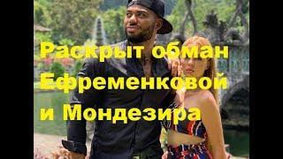 Раскрыт обман Ефременковой и Мондезира. ДОМ-2 новости