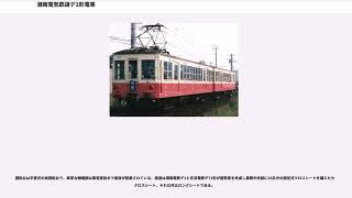 湘南電気鉄道デ1形電車