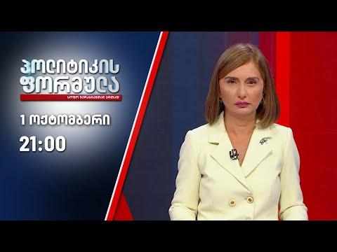 politikis formula - October 1, 2020