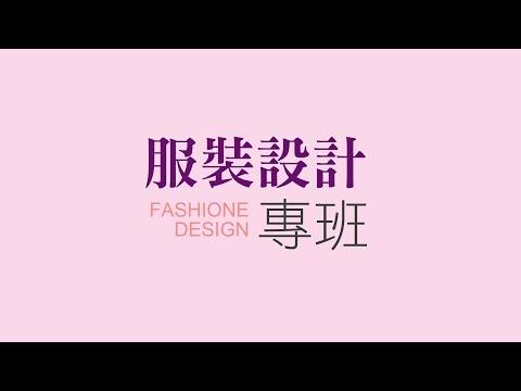 復興設計╱  服裝設計專班 ╱ 課程介紹