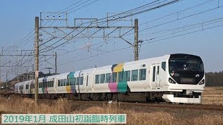 【1/13運行分】2019年1月 成田山初詣臨時列車・走行シーン