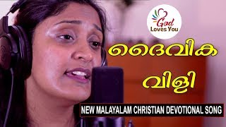 Daiveeka Vili | Seba Sunny | New Malayalam Christian Devotional Song | God Loves You