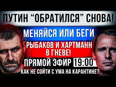 Россия в опасности? Президент Путин обращение. Мой бизнес потерял миллиард. МИР после КОРОНАВИРУСА?