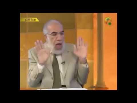 نزول ادم وحواء الى الارض دون خطيئة الوعد الحق عمر عبد الكافي thumbnail