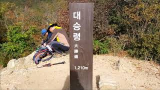 산 그리고 벗 설악산 대승령 ~12선녀탕(2015.09…