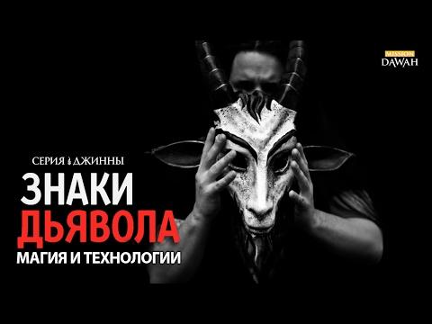 Серия Джинны #14 - Дьявольские символы: Колдовство и Технологии