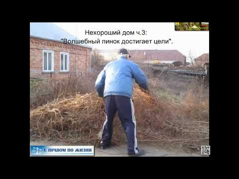 07.02.2019 Нехороший дом в центре г. Гулькевичи . Часть 3. Не прошло и полгода.
