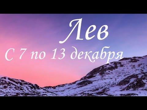 Прогноз на неделю с 7 по 13 декабря для представителей знака зодиака Лев