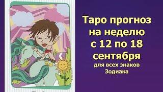 Таро прогноз на неделю с 12 по 18 сентября для всех знаков Зодиака