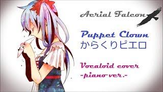 【Aerial Falcon】からくりピエロ/ Karakuri Pierrot「piano ver.」