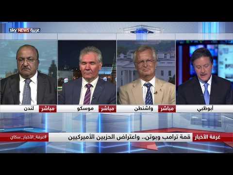 قمة ترامب وبوتن.. واعتراض الحزبين الأميركيين  - نشر قبل 2 ساعة