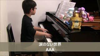 【8歳】涙のない世界/AAA 『スッキリ!!』テーマソング