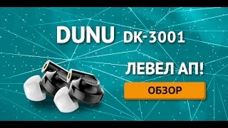 DUNU TOPSOUND DK 3001 → Обзор гибридных наушников(, 2017-05-01T15:02:10.000Z)