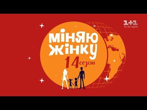 Київ – Мальта. Міняю жінку 14 сезон 19 випуск