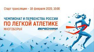 Чемпионат и первенство России по ла многоборьям в помещении