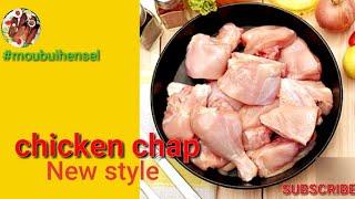 ঘরোয়া  চিকেন  চাপ  (Chicken chap special)