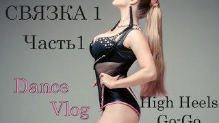 Выпуск со связкой 1!Связка1, чаcть 1! High Heels lessons ( go-go dance).Видео уроки танцев