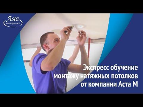 Экспресс обучение монтажу натяжных потолков от компании Аста М. Базовая подготовка монтажников