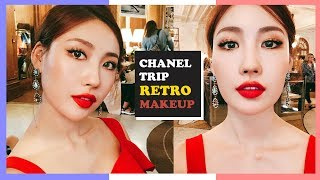 [Eng] 샤넬 트립 레트로 메이크업💃🏻✨ CHANEL Trip Retro Makeup Tutorial l 이사배(RISABAE Makeup)