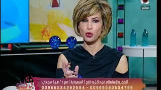 أنتي أحلى | د/هبة مجدي و فوائد و أسباب أستخدام  حقن البوتكس و الفيلر للوجه و الشفايف