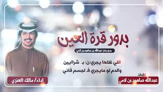 شيلة بـدور قرة العين   كلمات عبدالله صاهود بن لامي   اداء مالك العنزي