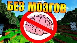 Как пройти майнкрафт без мозгов? - [Часть 2]