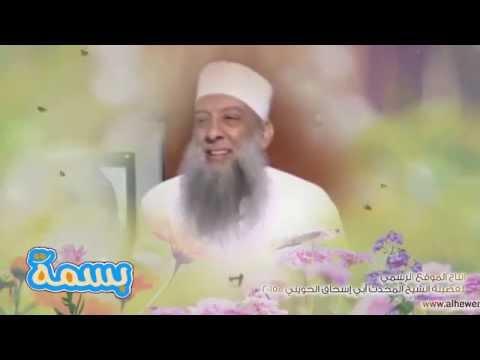 بسمة   الشيخ الحويني   قصة رجل نصراني أسلم ليتخلص من زوجته